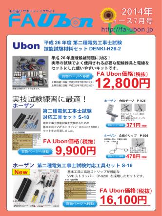 12,800円 - もの造りサポーティングサイト FA Ubon