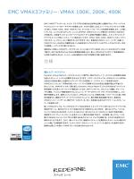 h13217.3-J - EMC VMAX3ファミリー:VMAX 100K、200K