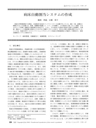 634 - 日本オペレーションズ・リサーチ学会