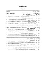 プログラム - エンドトキシン血症救命治療研究会