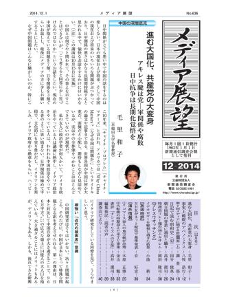 12月号 - 公益財団法人 新聞通信調査会