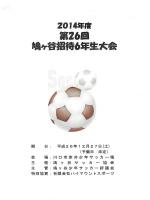 鳩ヶ谷招待6年生大会 - 浦和新開サッカースポーツ少年団