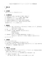 平成27年度福生市スクールソーシャルワーカー募集要項(PDF形式