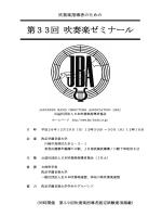開催案内 - 公益社団法人 日本吹奏楽指導者協会(JBA)