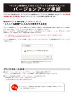 「らくらく名刺館Ver.3.2」への