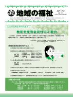 地域の福祉 2014年12月号