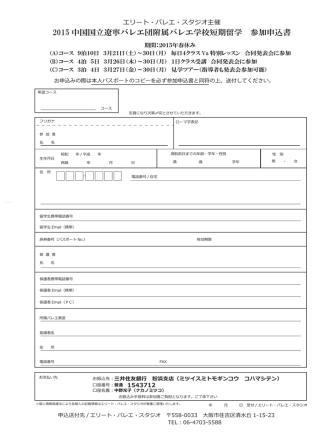 2015 中国国立遼寧バレエ団附属バレエ学校短期留学 参加申込書