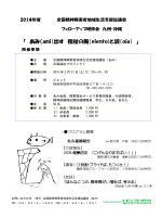 福岡県福岡市 - ami(全国精神障害者地域生活支援協議会)