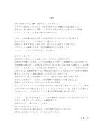 冨田和から退社のご挨拶