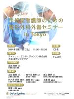 手術室看護師のための整形外傷セミナー in東京日時 2014年5月31日(土)