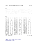 北海道二期会創立 周年特別寄付者の皆様 50
