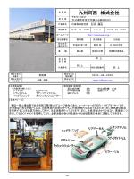 九州 河西 株式会社