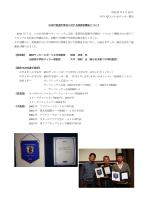 平成27 年1 月10 日 NPO法人いわきサッカー協会 日本代表選手育成