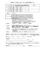 長崎市テニス協会 本井コーチによる強化練習会(1月)