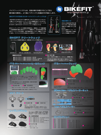 BIKEFIT クリートウェッジ ITS-H(In-The-Shoe