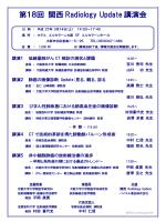 第18回 関西 Radiology Update 講演会