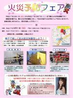 平成27年春の火災予防運動に伴い「火災予防フェア」