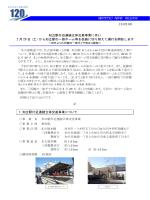 2015.02.09 【知立駅付近連続立体交差事業に伴い2月28