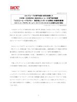「UCCコーヒーアカデミー 東京校」(4 月 10 日開校)受講者募集!