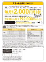 毎月 円引き! - ソフトバンク