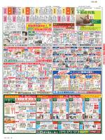 2/7 - 京都不動産特集