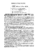 事務局だより平成27年2月号 - 日本コミュニティーガス協会