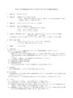 東洋大学附属姫路中学校 平成 27 年度 転入学試験実施要項