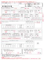 記入見本(PDF) - 静岡県市町村職員共済組合
