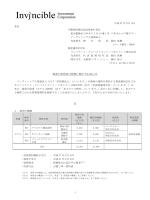 資産の取得及び貸借に関するお知らせ - JAPAN