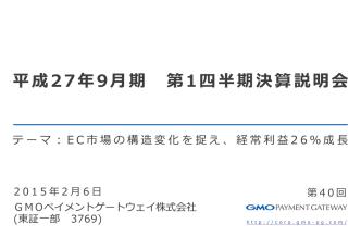1 - GMOペイメントゲートウェイ株式会社
