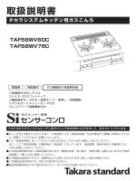 『TAF58WV60C,TAF58WV75C』 (2014/9~)