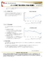 Jリート市場下落の背景と今後の見通し 2015年2月3日