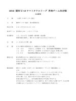 昇格決定戦要綱 - 関西サッカー協会