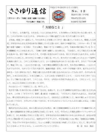 2015年2月1日号(PDF:453KB)