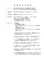 仕様書(川越市公告契約第338号(2))(PDF:296KB)