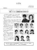 『赤シャツ』出演者決定のお知らせ