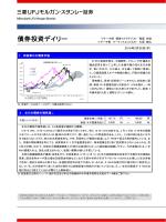 債券投資デイリー - 三菱UFJ証券 - 三菱UFJフィナンシャル・グループ