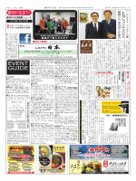 週刊NY生活TV - 週刊NY生活デジタル版