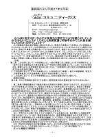 事務局だより平成27年3月号 - 日本コミュニティーガス協会