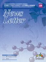 News Letter - 天然物ケミカルバイオロジー   分子標的と活性制御