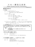 例会報告  (2015/2/27 更新)