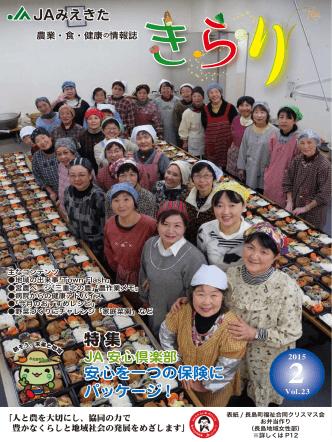 2015年2月 vol.23