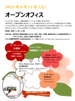 4月のオープンオフィス チラシ(PDFファイル)