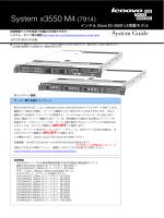 System x3550 M4 (7914)