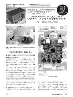 1 GHz FPGAスペクトラム・ シグナル・アナライザ手作りキット