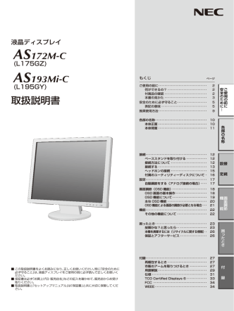 AS172M-C AS193Mi-C 取扱説明書
