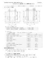 ジャストベース(JEI 型)フレーム標準寸法について フレーム高さ (L) 計算