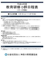 教育研修 D群日程表 - 公益社団法人 神奈川県看護協会