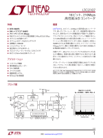 LTC2107 - 16ビット、210Msps 高性能A/Dコンバータ
