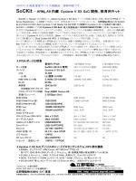 SoCKit – ARM® A9 内蔵 Cyclone V SX SoC 開発、教育用